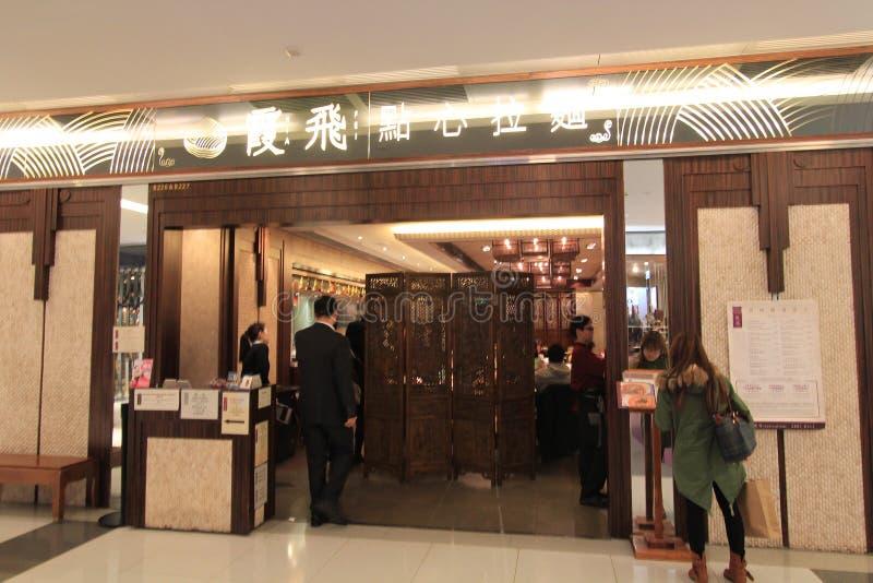 Εστιατόριο μυγών Mose στο Χογκ Κογκ στοκ εικόνα με δικαίωμα ελεύθερης χρήσης