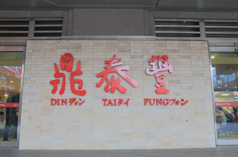 Εστιατόριο Ταϊπέι Ταϊβάν DIN Tai Fung στοκ φωτογραφία με δικαίωμα ελεύθερης χρήσης