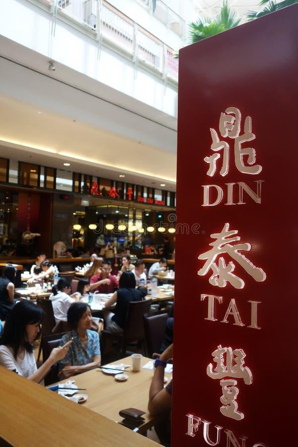 Εστιατόριο DIN Tai Fung στοκ εικόνες με δικαίωμα ελεύθερης χρήσης