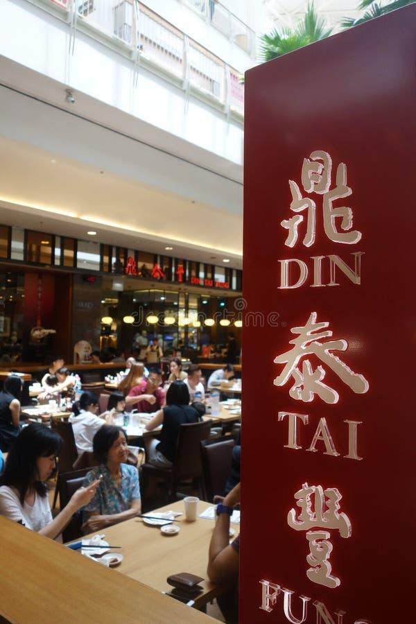 Εστιατόριο DIN Tai Fung στοκ φωτογραφίες με δικαίωμα ελεύθερης χρήσης