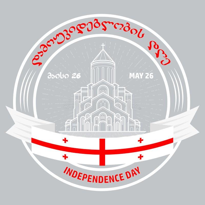 Ετικέτα ημέρας της ανεξαρτησίας της Γεωργίας διάνυσμα Σημαία και εκκλησία διανυσματική απεικόνιση