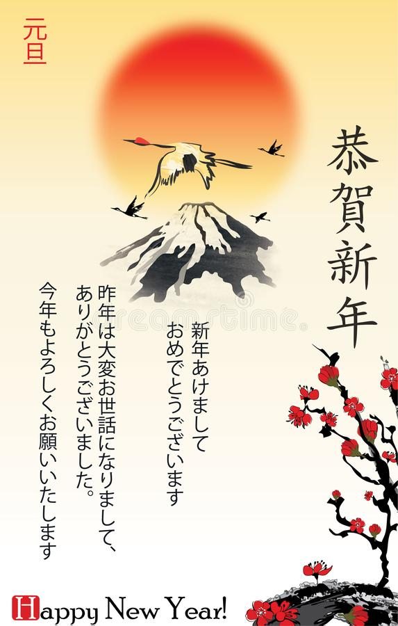 Ευτυχές ιαπωνικό νέο έτος! Παραδοσιακή/εκλεκτής ποιότητας ευχετήρια κάρτα απεικόνιση αποθεμάτων