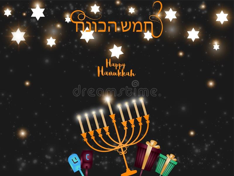 Ευτυχές κείμενο Hanukkah στην εβραϊκή γλώσσα με το παραδοσιακό menorah ελεύθερη απεικόνιση δικαιώματος