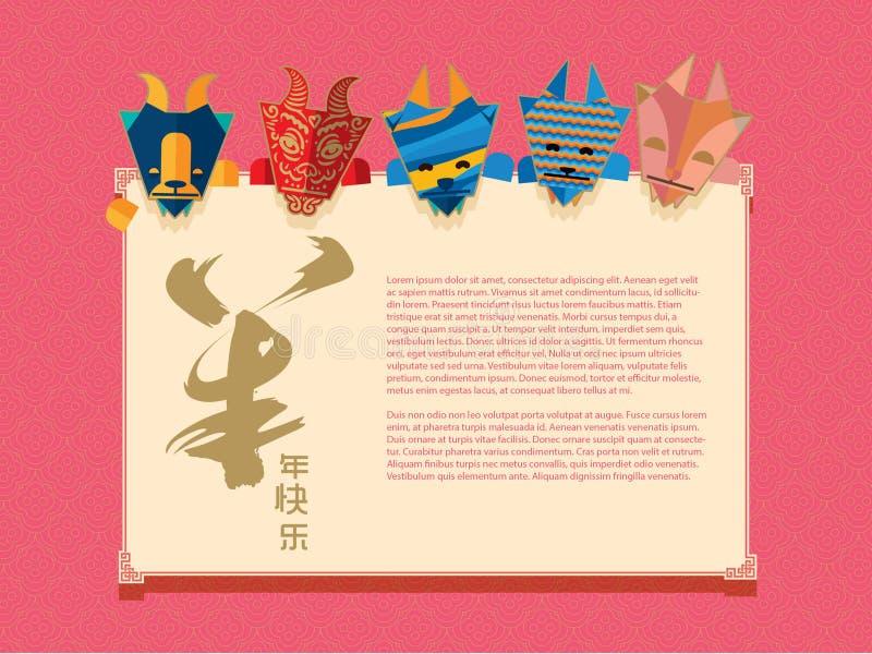 Ευτυχές κινεζικό νέο έτος, έτος αίγας (μετάφραση) διανυσματική απεικόνιση