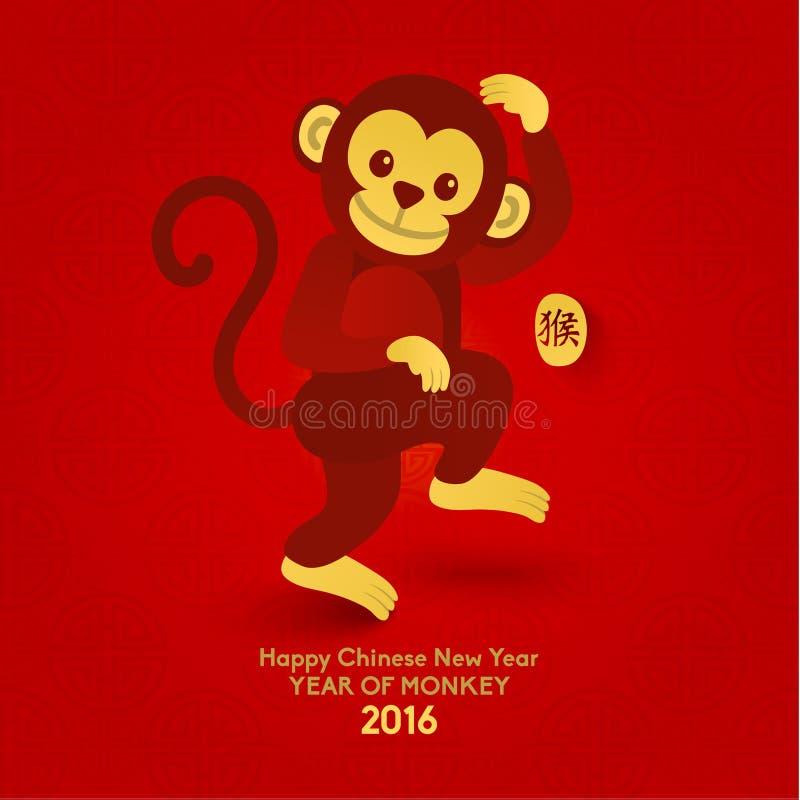 Ευτυχές κινεζικό νέο έτος έτους 2016 πιθήκου διανυσματική απεικόνιση
