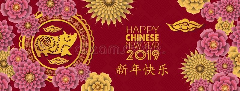 Ευτυχές κινεζικό νέο έτος έτους 2019 του ύφους περικοπών εγγράφου χοίρων Οι κινεζικοί χαρακτήρες σημαίνουν καλή χρονιά, πλούσιος, διανυσματική απεικόνιση