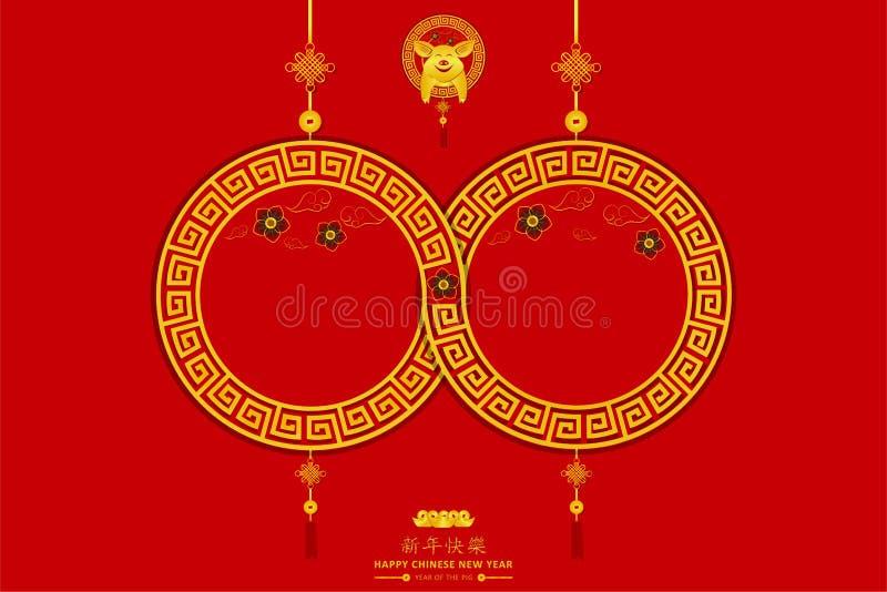 Ευτυχές κινεζικό νέο έτος 8 απεριόριστα τυχερά πλούσια σημάδια απείρου Xin Nian Kual LE characters για το φεστιβάλ CNY zodiac χοί διανυσματική απεικόνιση