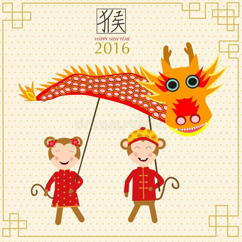 Ευτυχές κινεζικό νέο έτος 2016 με τα παιδιά πιθήκων στο κινεζικό κοστούμι β ελεύθερη απεικόνιση δικαιώματος