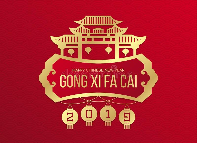 Ευτυχές κινεζικό νέο έτος Gong ΧΙ το έμβλημα FA CAI με το χρυσό αριθμό του 2019 έτους στην κρεμάστρα φαναριών και η πόλη πυλών τη διανυσματική απεικόνιση