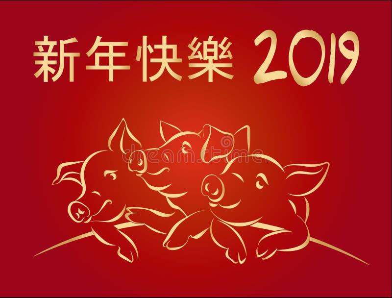 2019 ευτυχές κινεζικό νέο έτος, Hieroglyphs, τρεις χρυσοί χοίροι στο κόκκινο υπόβαθρο κλίσης ελεύθερη απεικόνιση δικαιώματος