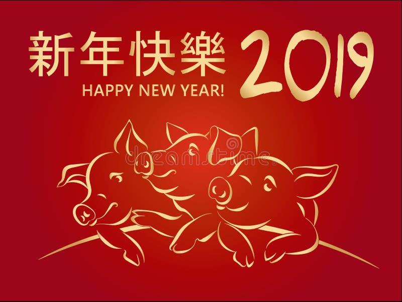 2019 ευτυχές κινεζικό νέο έτος, Hieroglyphs, τρεις χρυσοί χοίροι στο κόκκινο υπόβαθρο κλίσης διανυσματική απεικόνιση