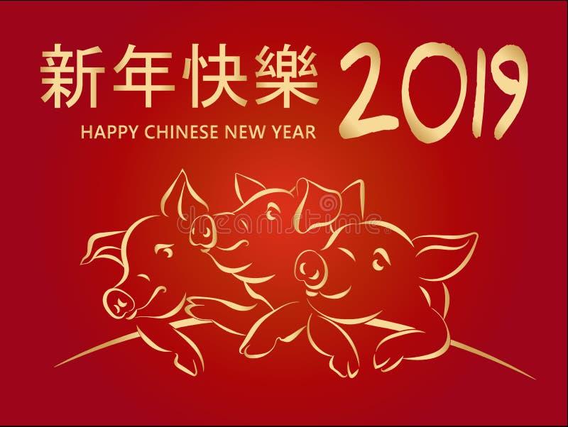 2019 ευτυχές κινεζικό νέο έτος, Hieroglyphs, τρεις χρυσοί χοίροι στο κόκκινο υπόβαθρο κλίσης απεικόνιση αποθεμάτων
