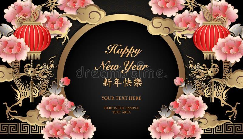 Ευτυχές κινεζικό νέο έτους αναδρομικό χρυσό σύννεφο δράκων φαναριών λουλουδιών ανακούφισης peony και στρογγυλό πλαίσιο πορτών διανυσματική απεικόνιση