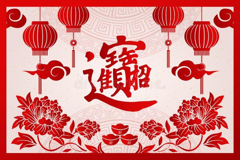 Ευτυχές κινεζικό νέο peony λουλούδι πλαισίων έτους αναδρομικό κόκκινο παραδοσιακό ελεύθερη απεικόνιση δικαιώματος