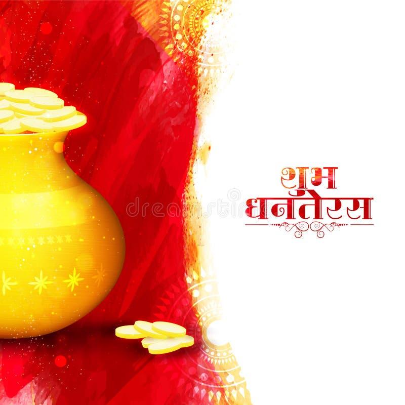 Ευτυχές υπόβαθρο εορτασμού Dhanteras και Diwali διανυσματική απεικόνιση