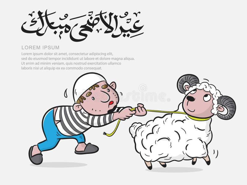 Ευτυχές adha Mubarak eid απεικόνιση αποθεμάτων