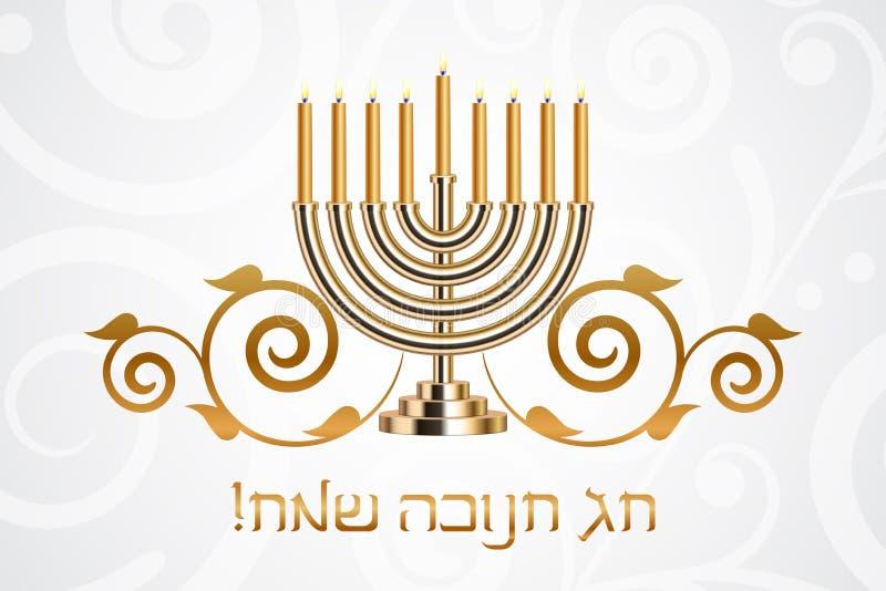 Ευτυχές Hanukkah απεικόνιση αποθεμάτων
