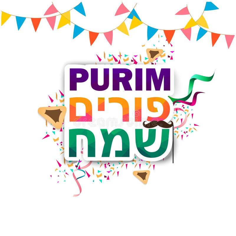 Ευτυχές purim εβραϊκά και αγγλικά απεικόνιση αποθεμάτων