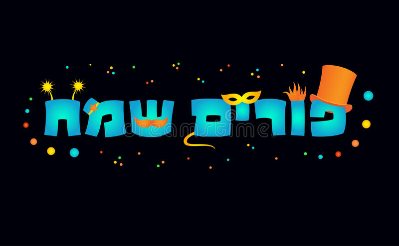 ευτυχές purim στα εβραϊκά ελεύθερη απεικόνιση δικαιώματος