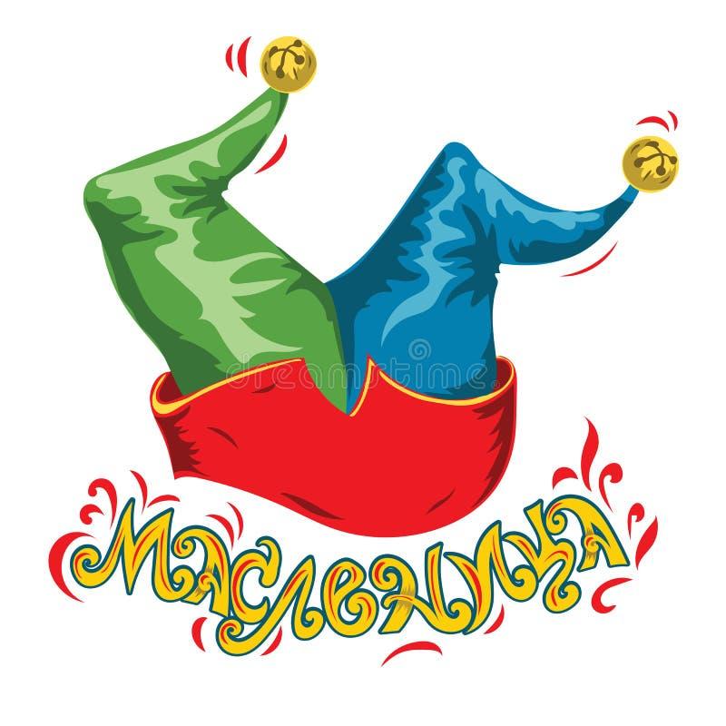 Ευτυχές shrovetide - ρωσικό κείμενο καρτών, εμβλημάτων ή αφισών witn Κυριλλικές επιστολές Αγγλικό ευτυχές shrovetide μεταφράσεων ελεύθερη απεικόνιση δικαιώματος
