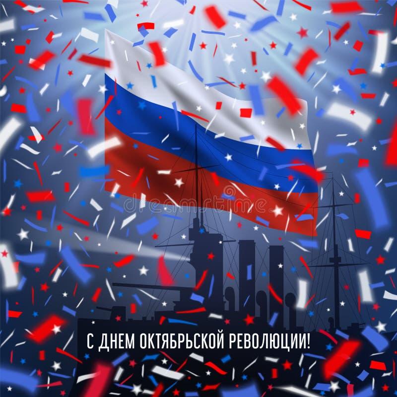 Ευτυχής κάρτα ημέρας επαναστάσεων Οκτωβρίου ελεύθερη απεικόνιση δικαιώματος