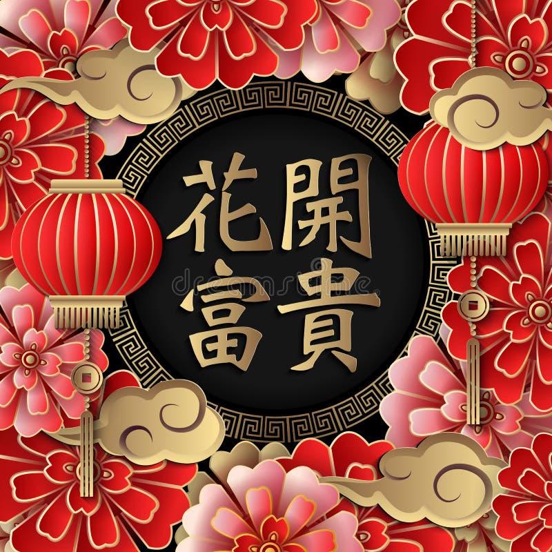 Ευτυχής κινεζική νέα αναδρομική κόκκινη χρυσή ανακούφιση έτους που ευλογεί το φανάρι σύννεφων λουλουδιών λέξης απεικόνιση αποθεμάτων