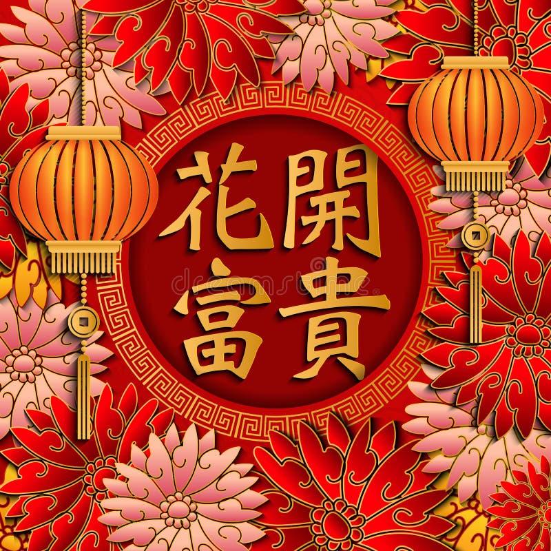 Ευτυχής κινεζική νέα αναδρομική χρυσή ανακούφιση έτους που ευλογεί τη λέξη, κόκκινο ροζ ελεύθερη απεικόνιση δικαιώματος