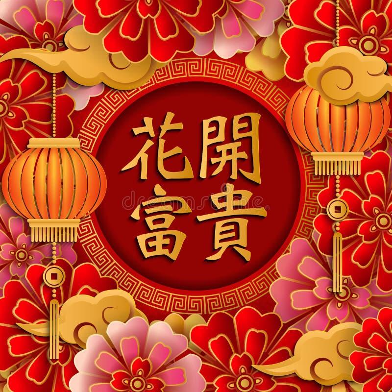 Ευτυχής κινεζική νέα αναδρομική χρυσή ανακούφιση έτους που ευλογεί τη λέξη, λουλούδι απεικόνιση αποθεμάτων