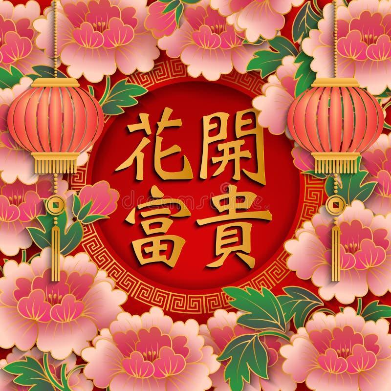Ευτυχής κινεζική νέα αναδρομική χρυσή ανακούφιση έτους που ευλογεί τη λέξη, κόκκινο ροζ διανυσματική απεικόνιση