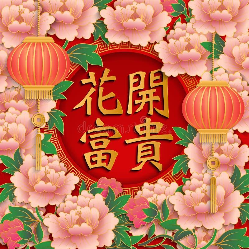 Ευτυχής κινεζική νέα αναδρομική χρυσή ανακούφιση έτους που ευλογεί το ρόδινο peon λέξης ελεύθερη απεικόνιση δικαιώματος