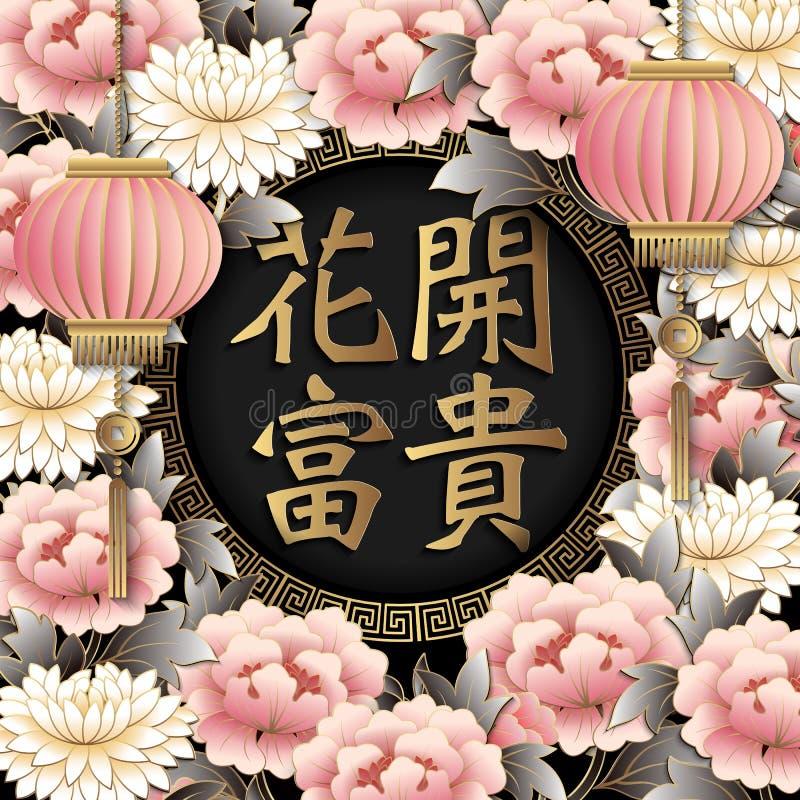 Ευτυχής κινεζική νέα αναδρομική χρυσή ανακούφιση έτους που ευλογεί το ρόδινα το peony λουλούδι και φανάρι λέξης διανυσματική απεικόνιση