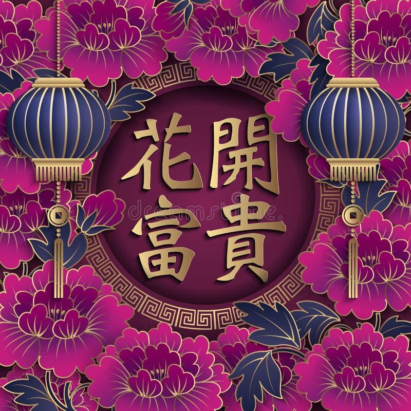 Ευτυχής κινεζική νέα αναδρομική χρυσή πορφυρή ανακούφιση έτους που ευλογεί το pe λέξης διανυσματική απεικόνιση