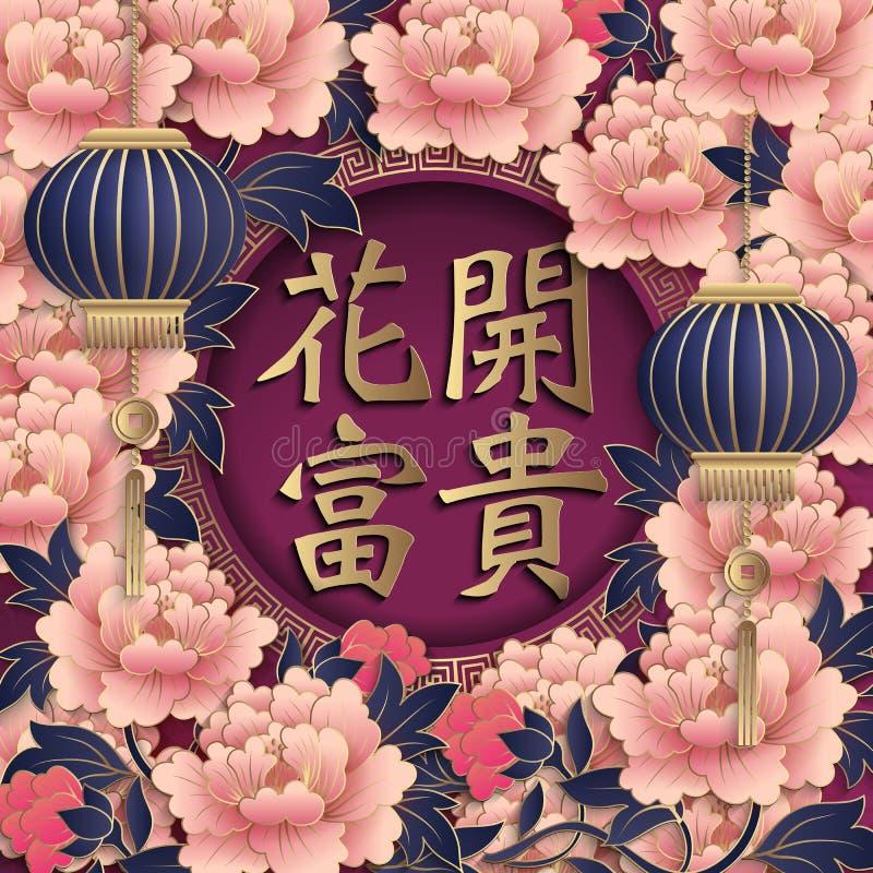Ευτυχής κινεζική νέα αναδρομική χρυσή ρόδινη ανακούφιση έτους που ευλογεί το ρόδινα το peony λουλούδι και φανάρι λέξης απεικόνιση αποθεμάτων