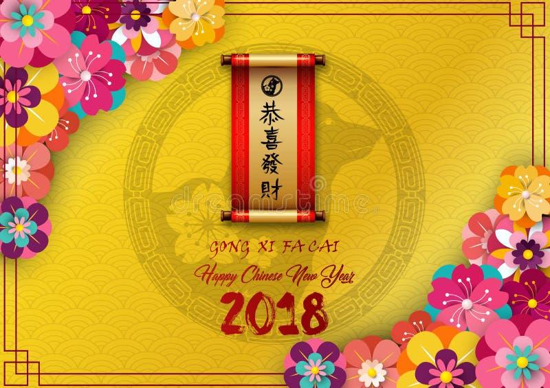 Ευτυχής κινεζική νέα κάρτα έτους 2018 με τον κινεζικό κύλινδρο και ανθίζοντας λουλούδι στο χρυσό υπόβαθρο σχεδίων απεικόνιση αποθεμάτων