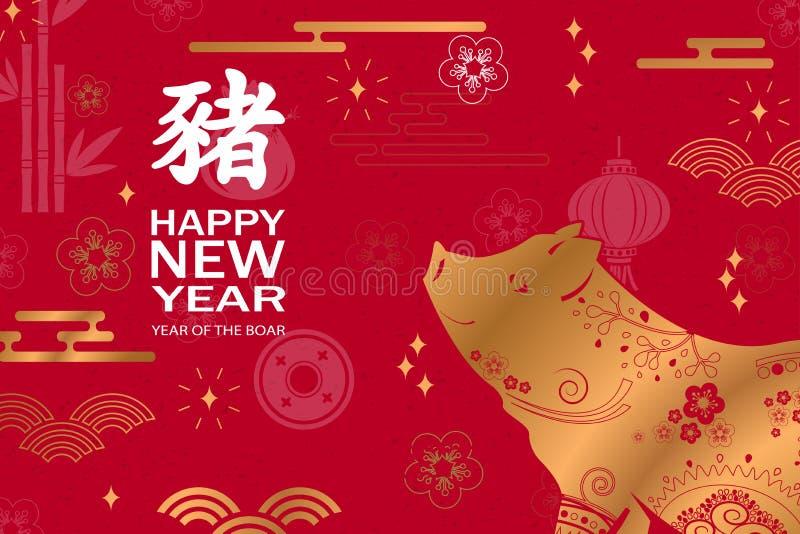 Ευτυχής κινεζική νέα κάρτα έτους 2019 με το χοίρο Κινεζικός χοίρος μεταφράσεων ελεύθερη απεικόνιση δικαιώματος