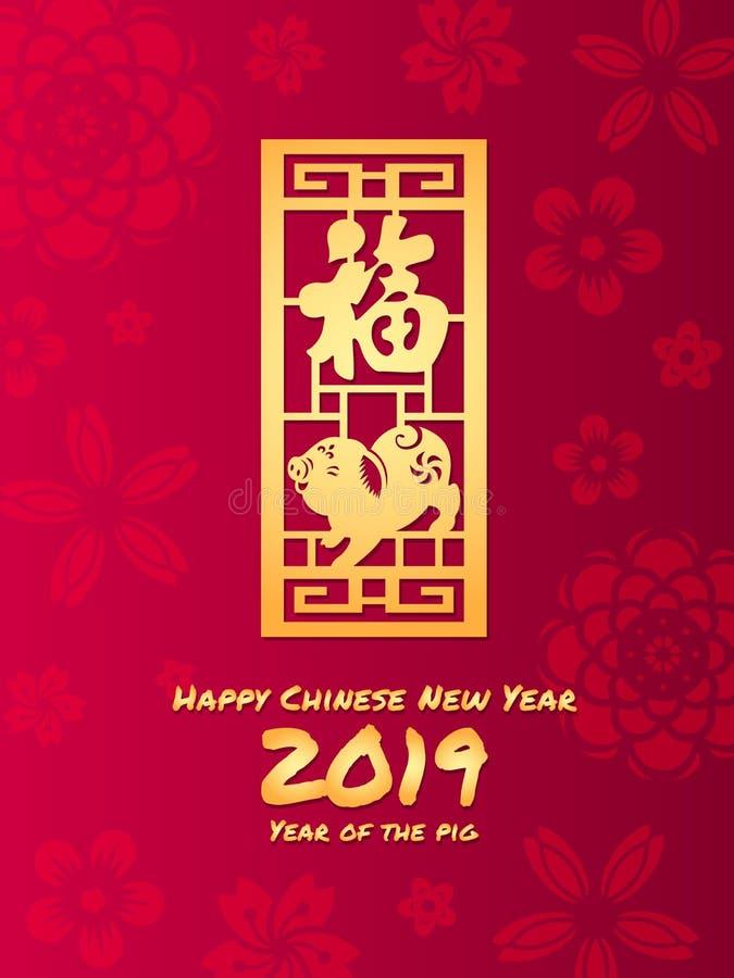 Ευτυχής κινεζική νέα κάρτα έτους 2019 με χρυσό zodiac χοίρων στην πόρτα πλαισίων της Κίνας στην κόκκινη λουλουδιών κινεζική λέξη  διανυσματική απεικόνιση