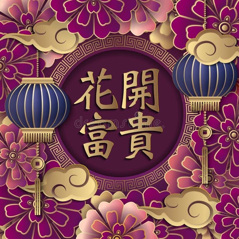 Ευτυχής κινεζική νέα χρυσή ανακούφιση purpl έτους αναδρομική που ευλογεί το peo λέξης απεικόνιση αποθεμάτων