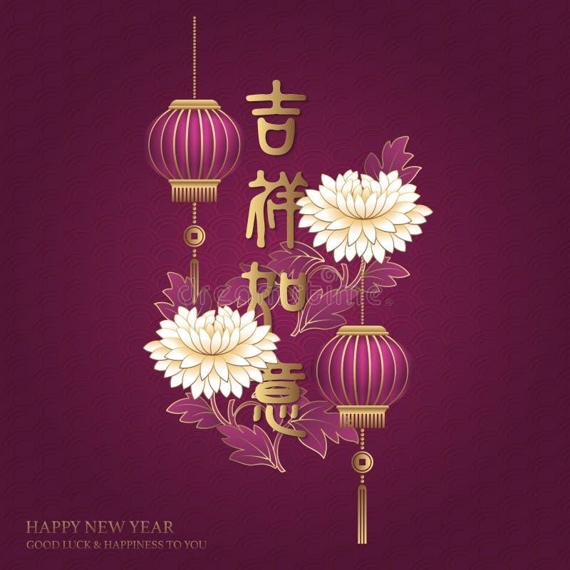 Ευτυχής κινεζικός νέος έτους αναδρομικός κομψός ανακούφισης πορφυρός peony λουλουδιών φαναριών τίτλος λέξης σχεδίων ευνοϊκός απεικόνιση αποθεμάτων