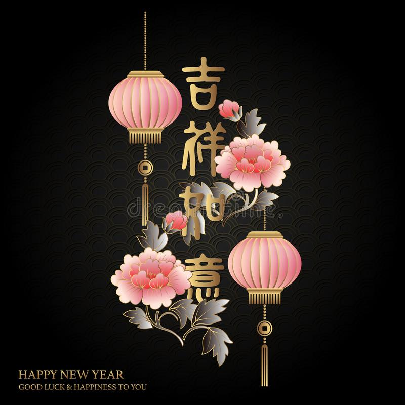 Ευτυχής κινεζικός νέος έτους αναδρομικός κομψός ανακούφισης ρόδινος peony λουλουδιών φαναριών τίτλος λέξης σχεδίων ευνοϊκός ελεύθερη απεικόνιση δικαιώματος