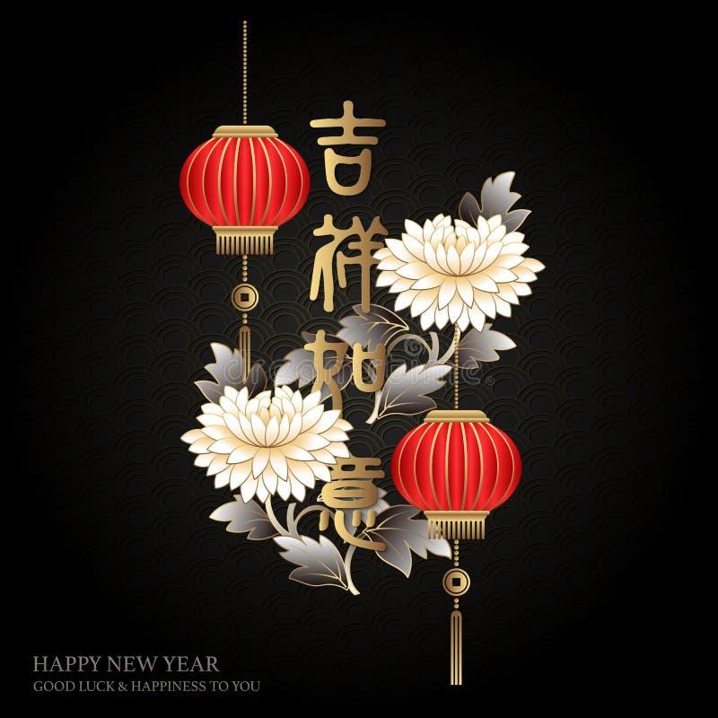 Ευτυχής κινεζικός νέος έτους αναδρομικός κομψός ανακούφισης ρόδινος peony λουλουδιών φαναριών τίτλος λέξης σχεδίων ευνοϊκός απεικόνιση αποθεμάτων