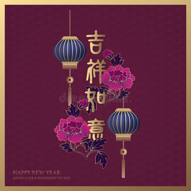 Ευτυχής κινεζικός νέος έτους αναδρομικός πορφυρός κομψός ανακούφισης peony λουλουδιών φαναριών τίτλος λέξης σχεδίων ευνοϊκός ελεύθερη απεικόνιση δικαιώματος