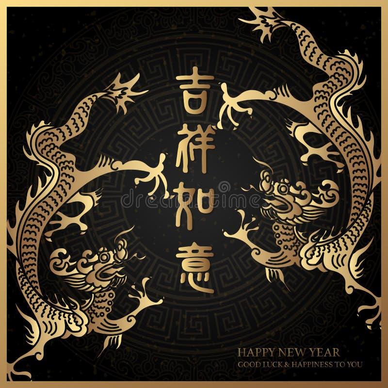 Ευτυχής κινεζικός νέος αναδρομικός κομψός χρυσός δράκος έτους και ευνοϊκές λέξεις απεικόνιση αποθεμάτων