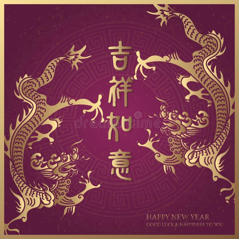Ευτυχής κινεζικός νέος αναδρομικός πορφυρός κομψός χρυσός δράκος έτους και ευνοϊκές λέξεις διανυσματική απεικόνιση