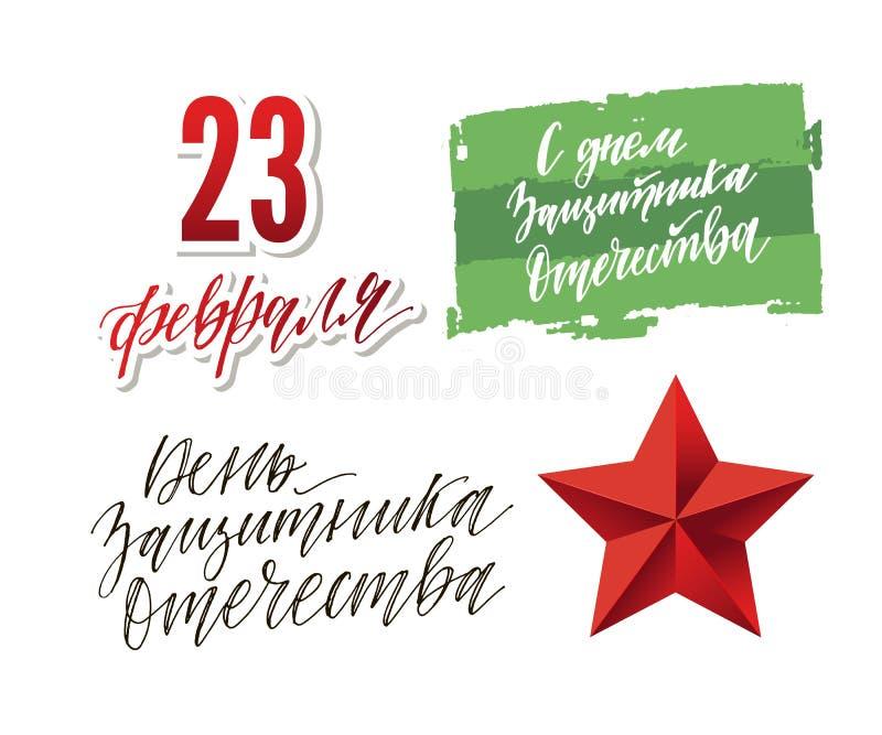 Ευτυχής υπερασπιστής της ημέρας πατρικών γών Ρωσική εθνική εορτή στις 23 Φεβρουαρίου Μεγάλη κάρτα δώρων για τα άτομα Διανυσματική ελεύθερη απεικόνιση δικαιώματος