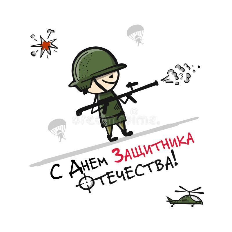 Ευτυχής υπερασπιστής της πατρικής γης Ρωσική εθνική εορτή στις 23 Φεβρουαρίου Κάρτα δώρων για τα άτομα επίσης corel σύρετε το διά απεικόνιση αποθεμάτων