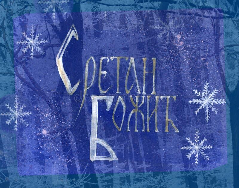 Ευτυχή άσπρα Χριστούγεννα στα ξύλα διανυσματική απεικόνιση