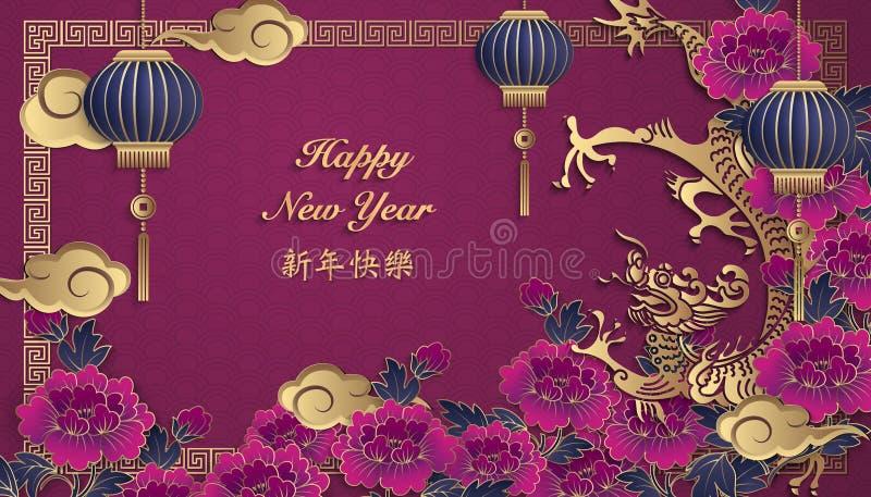 Ευτυχή κινεζικά νέα σύννεφο δράκων φαναριών λουλουδιών ανακούφισης έτους αναδρομικά χρυσά πορφυρά peony και πλαίσιο δικτυωτού πλέ απεικόνιση αποθεμάτων