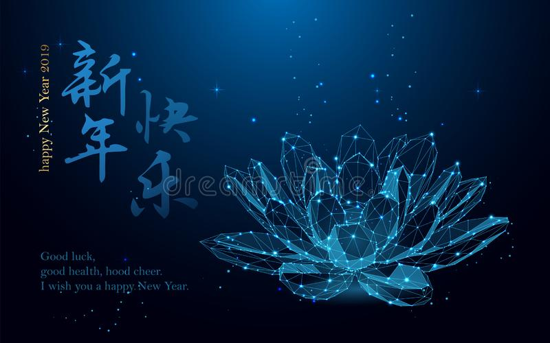 Ευτυχείς κινεζικές νέες γραμμές και τρίγωνα μορφής σημαδιών λωτού έτους 2019 Μετάφραση: καλή χρονιά διανυσματική απεικόνιση