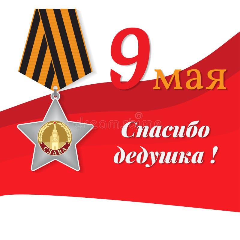 Ευχετήρια κάρτα για την ημέρα ή στις 23 Φεβρουαρίου νίκης Διαταγή του aga δόξας ελεύθερη απεικόνιση δικαιώματος