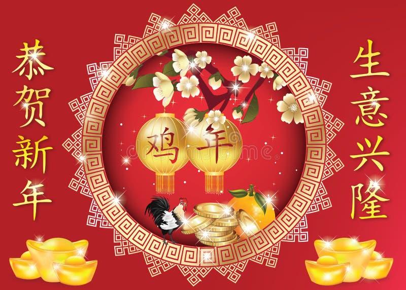 Ευχετήρια κάρτα επιχειρησιακού κινεζική νέα έτους 2017 απεικόνιση αποθεμάτων